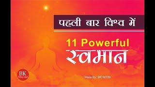 Video बदले आपका आने वाला कल || 11 Powerful स्वमान - 2 Times Daily only || Meditation: Recitation download MP3, 3GP, MP4, WEBM, AVI, FLV Oktober 2018