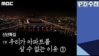 신년특집 1부 - 우리가 아파트를 살 수 없는 이유 ① - PD수첩 (1월7일 화 밤11시10분 방송)