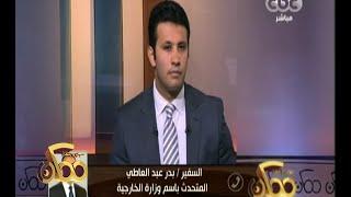 #ممكن | بدر عبدالعاطى: لقاء عبدالله بن زايد تناول الملف اليمنى وأوضاع ليبيا والملف النووى الايرانى