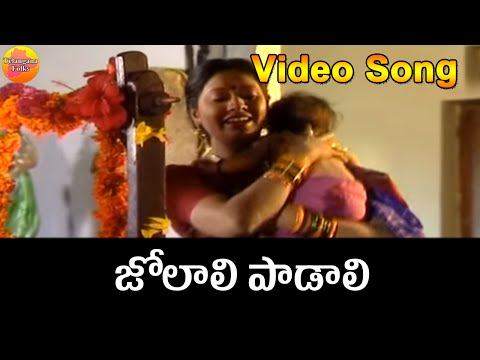Jolali Padali Video Song || Telangana Folk Songs || Janapada Songs Telugu || Folk Songs Telugu