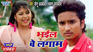 #Video- भईल बे लगाम I #Monu Albela, Mamta Upadhyay I Bhail Belagam I Chhaliya Movie Song 2020