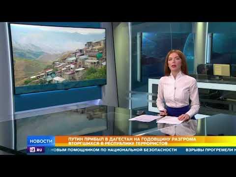 Путин прибыл в Дагестан в 20-ю годовщину отражения нападения боевиков