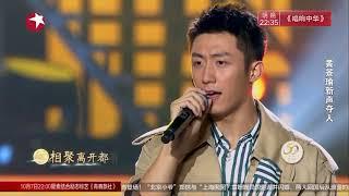 黄景瑜—《红豆》| 2017东方卫视中秋晚会 Shanghai TV Mid-Autumn Festival Gala【东方卫视官方高清】