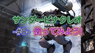 WarRobots実況#8 ロボゲー実況! 「サンダーピナタレオ」使います! マグ...