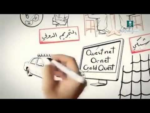 وزارة التجارة والصناعة في السعودية تفضح World GMN و QNet و Foreverliving