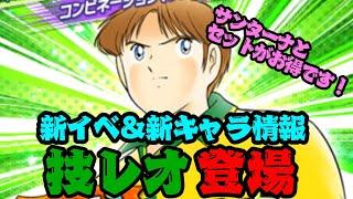 【たたかえドリームチーム実況♯68】 新キャラ!技レオ見ていこう♪おみくじも引くよ♪ Captain Tsubasa: Tatakae Dream Team JP Ver