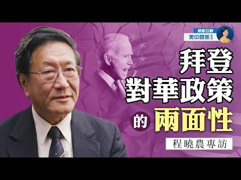 专访程晓农(5):拜登对华政策:谈也不行,不谈也不行?中美国防预算一升一降,美国家安全受威胁