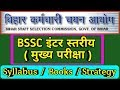 BSSC Inter Level mains exam #syllabus #books #strategy #bsscinterlevelma...