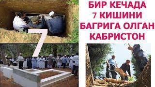 БИР КЕЧАДА 7 КИШИНИ БАГРИГА ОЛГАН КАБРИСТОН...