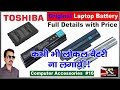 Toshiba Original Laptop Battery Full Details with Price in Hindi #16