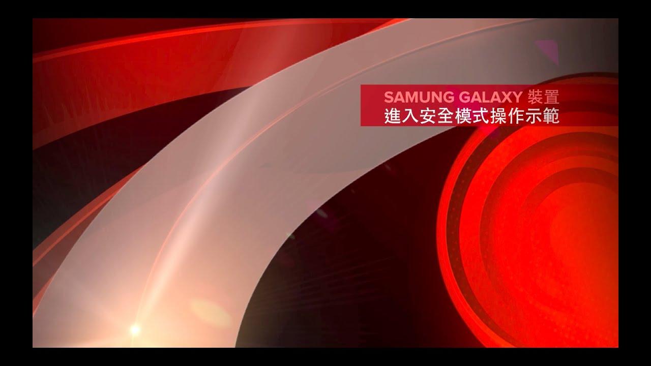 SAMUNG GALAXY 裝置進入安全模式操作示範 - YouTube