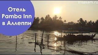 Отель Pamba Inn в Аллеппи: отзыв