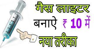 how to make gas lighter | at home || gas lighter | indian creators
