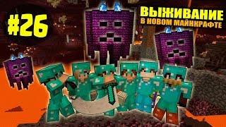 ВЫЖИВАНИЕ В НОВОМ МАЙНКРАФТ 26  КРИПЕРЫ В АДУ ЖЕСТЬ  ВАНИЛЬНОЕ ВЫЖИВАНИЕ В Minecraft