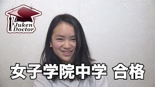 女子学院中学 合格!【合格インタビュー2016年】