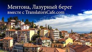 Ментона, Лазурный берег вместе с TranslatorsCafe.com