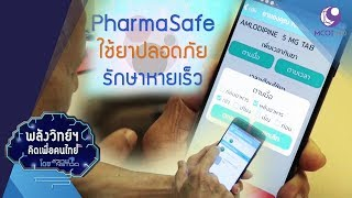 แอพ PharmaSafe ใช้ยาปลอดภัย (23ธ.ค.62) พลังวิทย์ฯ คิดเพื่อคนไทย | 9 MCOT HD