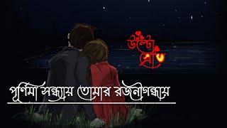 Purnima Sondhay Tomar Rojonigondhay Song||Bengali Lyrically Whatsapp Status||Trending song