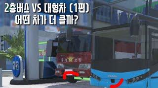 2층버스 VS 모든 대형차 (1편) 그런데 건물이 ㅋㅋ…