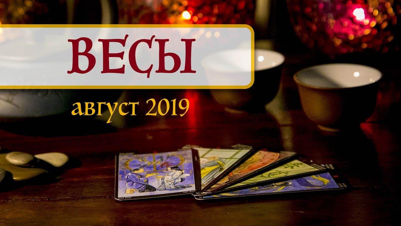 ВЕСЫ — ПОДРОБНЫЙ ТАРО-прогноз на АВГУСТ 2019. Расклад на Таро.