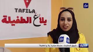 يلا ع الطفيلة مبادرة تهدف لتنشيط السياحة في المحافظة (17/9/2019)