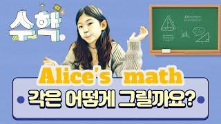 [앨리스's 수학]  각은 어떻게 그릴까요?