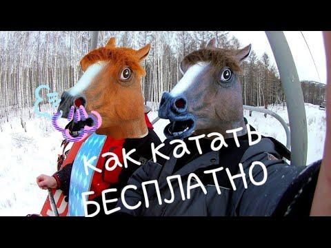 ГЛЦ Абзаково Лайфхак