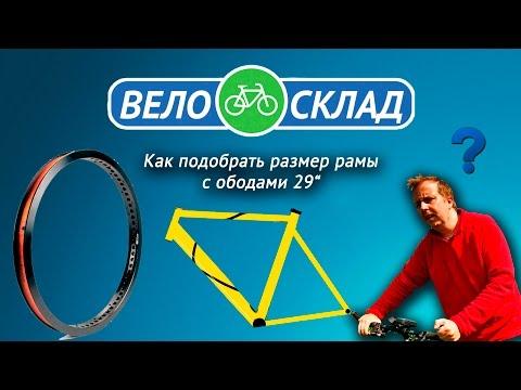 """Как подобрать размер рамы велосипеда с ободами 29"""""""