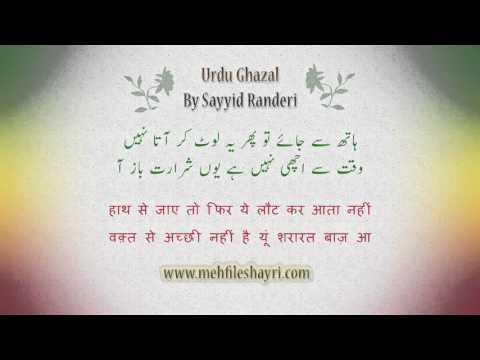 urdu shayari baaz aaja ab bhi hai waqt shayari in hindi urdu
