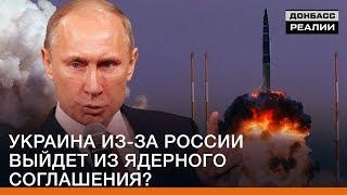 Украина из-за России выйдет из ядерного соглашения? | Донбасс Реалии