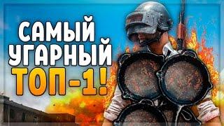 САМЫЙ УГАРНЫЙ ТОП-1! (PLAYERUNKNOWN