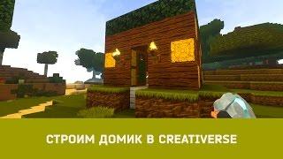 Строим домик в #Creativerse