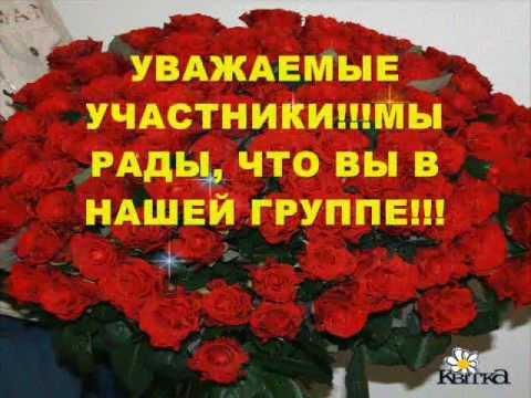 ДОБРО ПОЖАЛОВАТЬ В ГРУППУ!!!!wmv