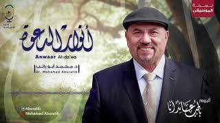أنوار الدعوة (نسخة الموسيقى) – أبو راتب | Anwaar Al-da'wa (Music Version) – Aburatib