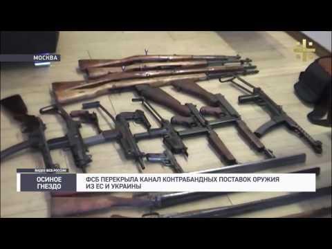 ФСБ перекрыла канал контрабандных поставок оружия из ЕС и Украины