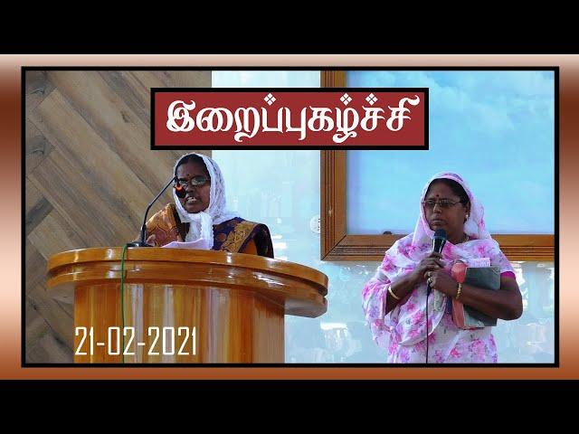 21-02-2021 | இறைபுகழ்ச்சி | Trichy Arungkodai illam | AKI
