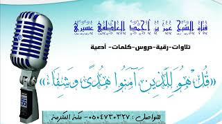 """رقية""""اللهم عليك بجني قط ظالم خادم و حارس""""الشيخ / عمر العاطفي"""