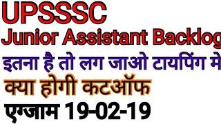 UPSSSC 01/2017 Junior Assistant Backlog Cutoff 2019