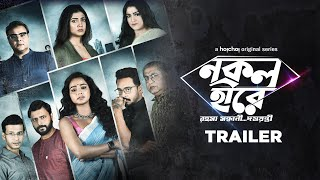 Nokol Heere (নকল হীরে)   Official Trailer   Tuhina, Indrasish, Rajnandini   12 Mar   Hoichoi