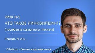 Что такое линкбилдинг? [Урок №1] | referr.ru