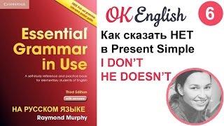 Unit 6 Как говорить НЕТ на английском? Present simple - отрицания