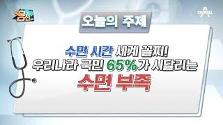 [예능] 나는 몸신이다 306회_201117_ 한국인의…