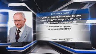 """""""Обидно перед внуками,лучшую энергетику мира разгромили"""""""