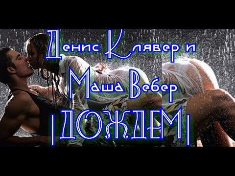 | Денис Клявер и Маша Вебер - Дождем | Новинка 2019
