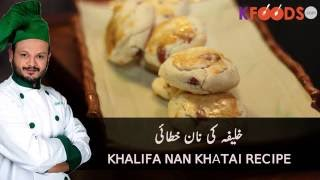 Khalifa Nan Khatai Full Recipe | KFoods
