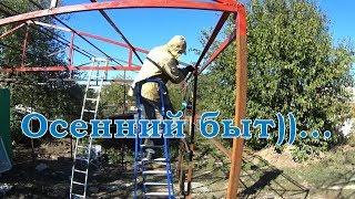 Осенний быт)))