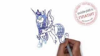 Смотреть принцесса Луна  Как нарисовать принцессу Луну видео(как нарисовать принцессу луну, как нарисовать пони принцессу луну, как нарисовать принцессу луну поэтапно,..., 2014-07-25T11:30:04.000Z)