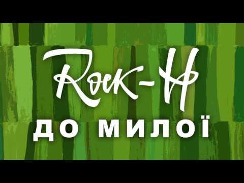 Rock-H / Рокаш - До милої (з текстом)
