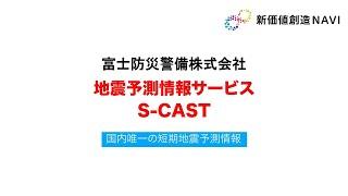 地震予測情報サービスS-CAST