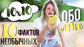 10 НЕОБЫЧНЫХ ФАКТОВ ОБО МНЕ | 10х10